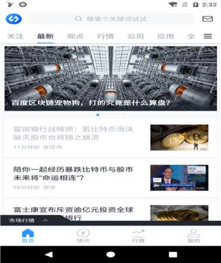 火球财经app