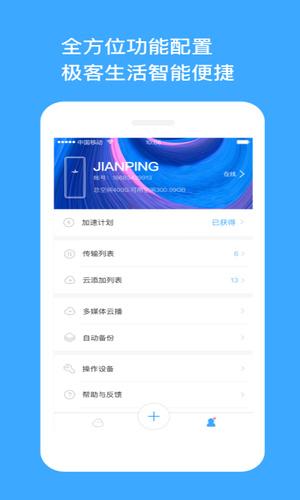 360共享云app下载