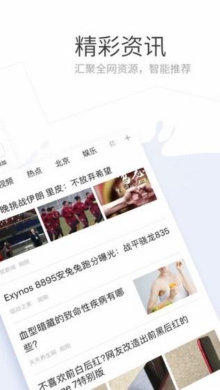 搜狗搜索app