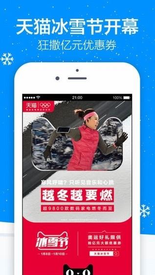 手机天猫app下载