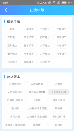 说说英语app