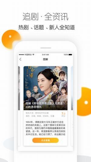 沙发视频app下载