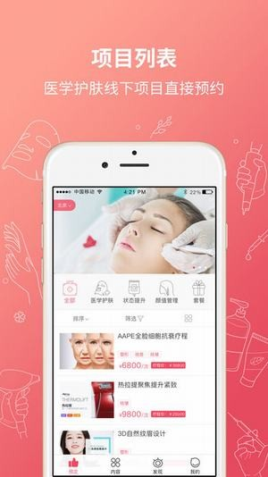 柠悦医美app下载