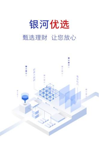 中国银河证券海王星手机版下载
