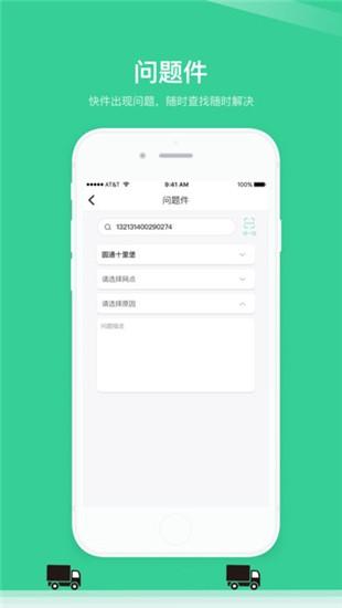 加力小巴app下载