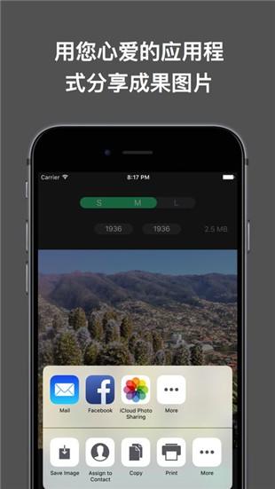 图片大小调整app下载