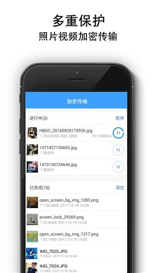 隐私相册安卓版app下载