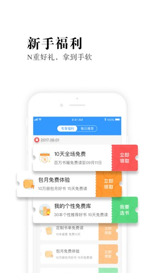 自选股app