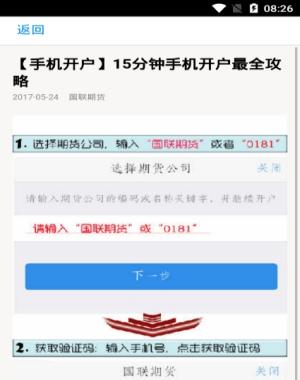 国联期货开户app下载