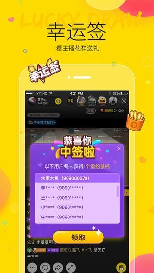 YY手机版官方下载