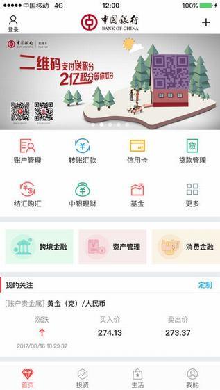 中国银行官方下载