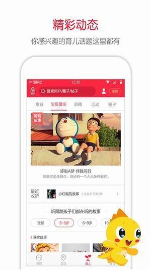 360儿童手表软件下载