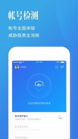 百度安全中心app