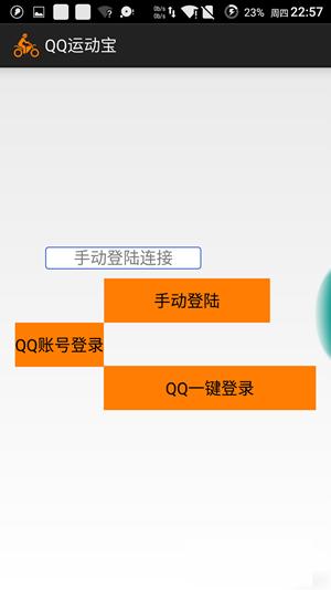 qq刷步数软件下载