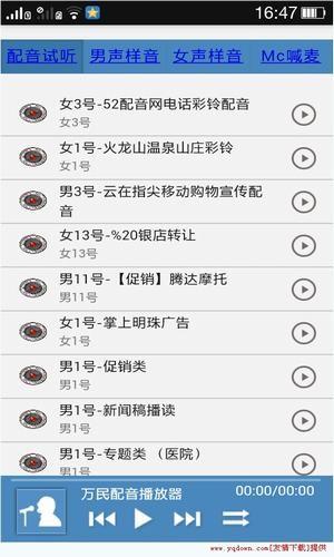 万民配音app下载