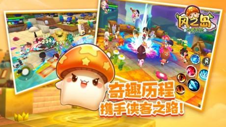 风之岛为爱冒险iOS版