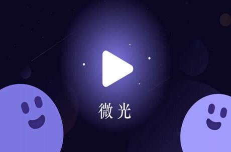 微光app是什么 微光app怎么用
