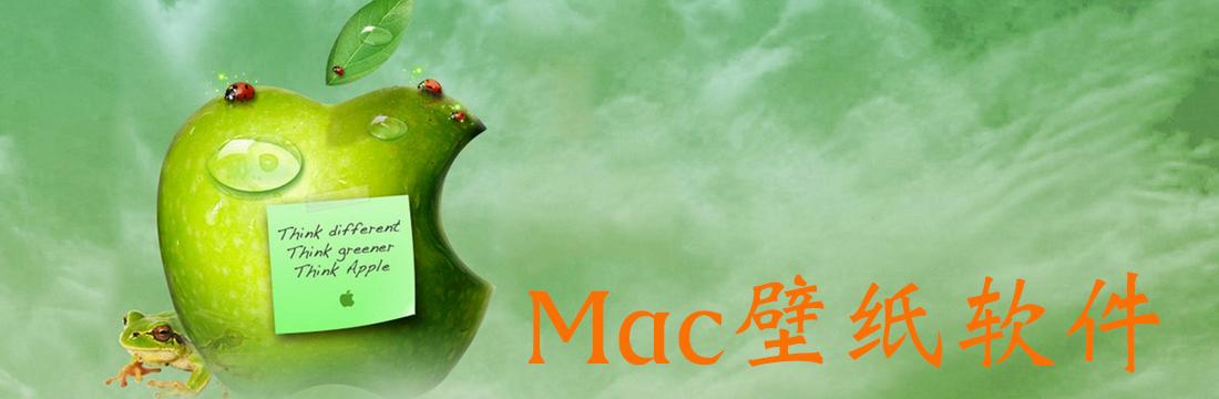 Mac壁纸软件