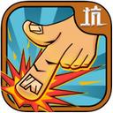 手指终结者iPad版V1.4