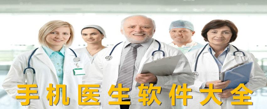 手机医生app