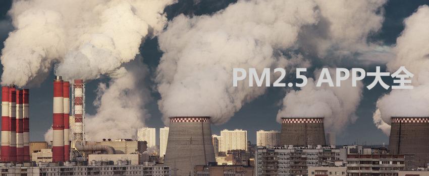 PM 2.5 APP大全