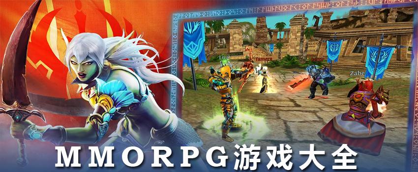 安卓MMORPG游戏大全