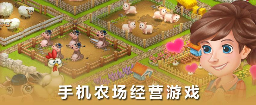 手机农场游戏