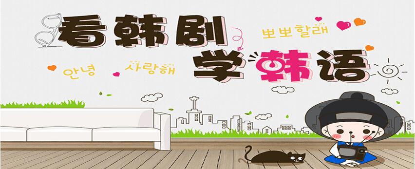 手机韩语学习软件
