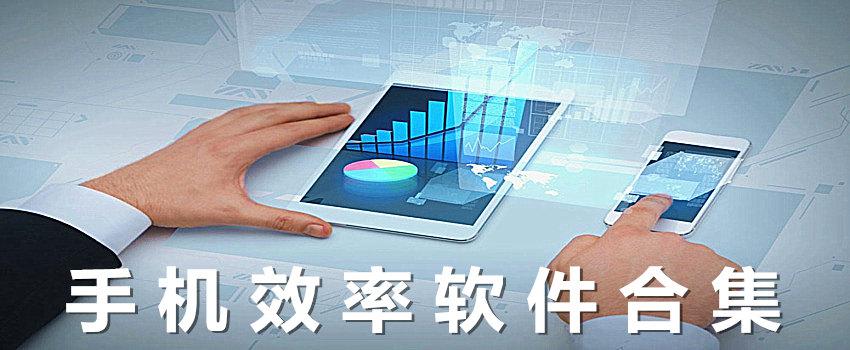 手机效率软件
