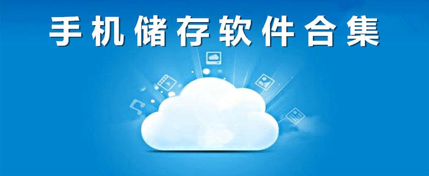 手机云存储软件
