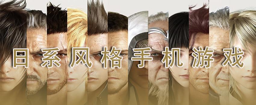 日系手机游戏