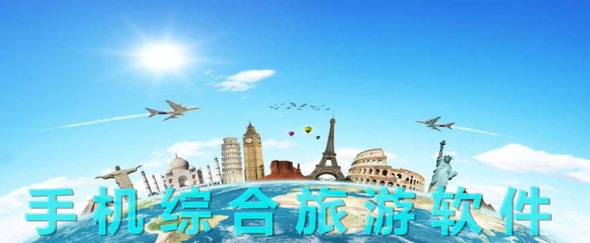 手机综合旅游软件