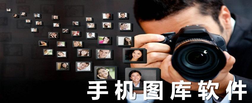 手机图库软件