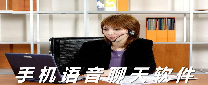 手机语音聊天软件