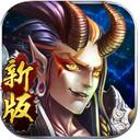 金箍棒OL iOS版V5.4
