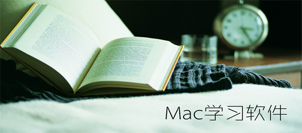 Mac学习软件