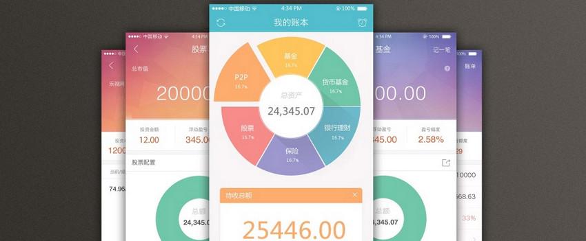 手机记账理财软件