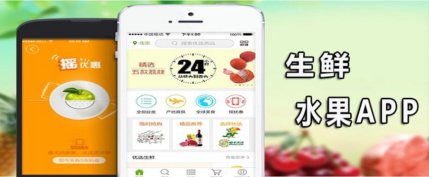 生鲜水果app