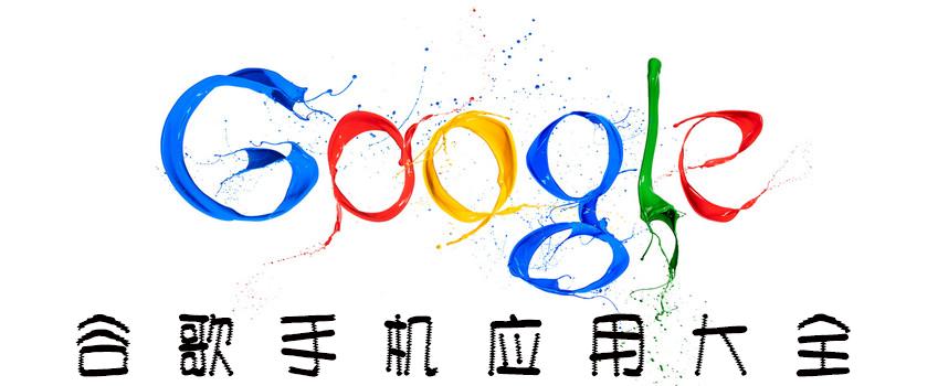谷歌手机应用大全