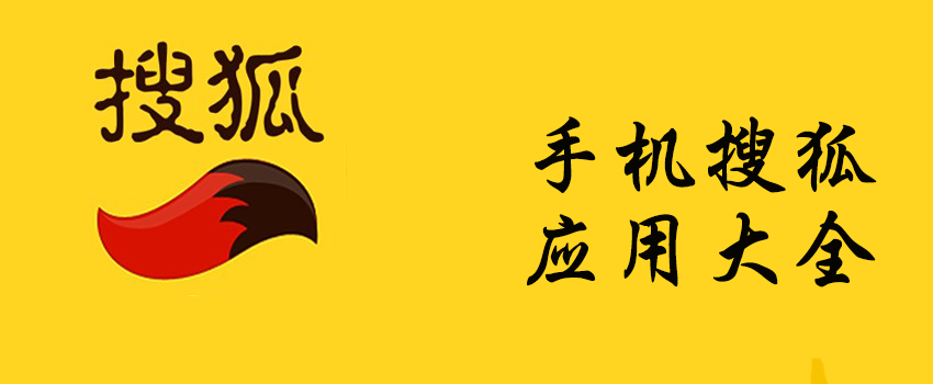手机搜狐应用大全