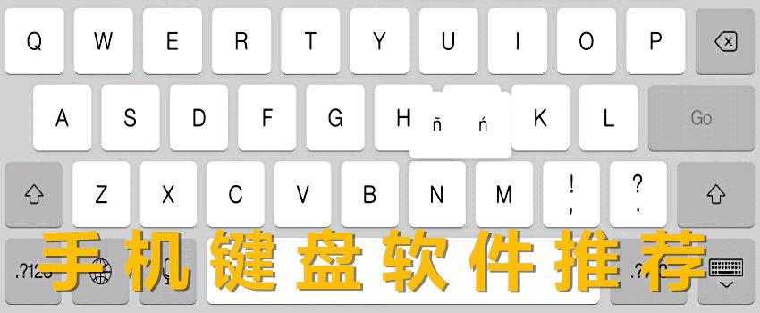 手机键盘软件