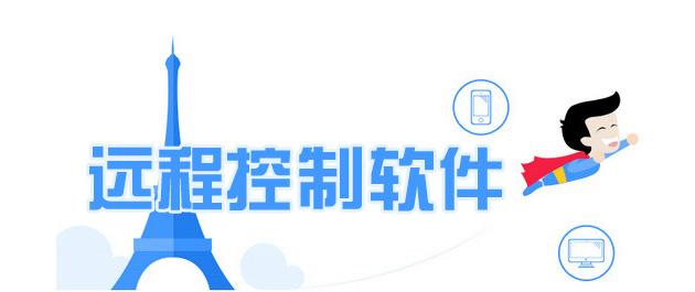 手机远程控制软件