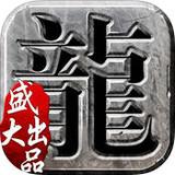 沙巴克传奇iOS版v2.1.0