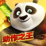 功夫熊猫官方正版v1.0.35
