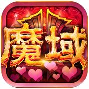 魔域口袋版iOS版v6.9.2