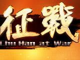 楚汉征战v1.1.2.0