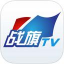 战旗TV Mac版V1.0