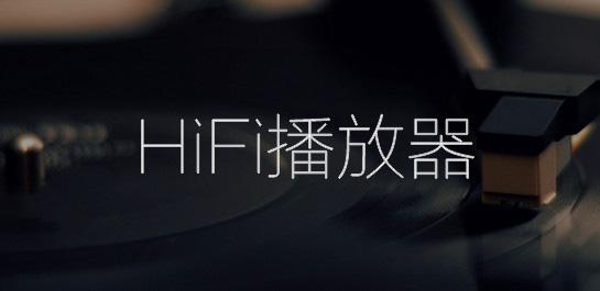 HiFi播放器