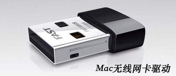 Mac无线网卡驱动