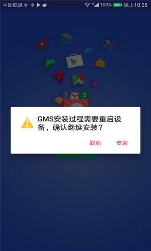 gms core服务下载-gms core 安卓版v1 2 0-pc6手机下载